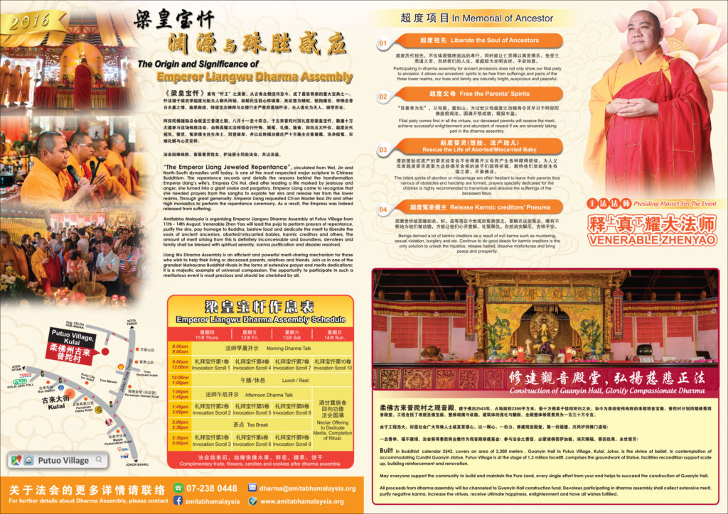 liangwu_flyer