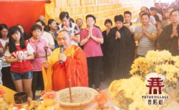 The Emperor Liangsu Dharma Assembly 2016