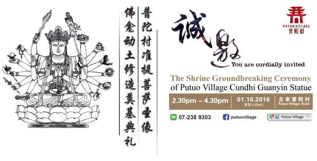 shrine_groundbreaking_ceremony_v1