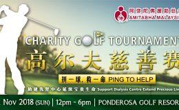 "2018 ""拼一球 救一命""高尔夫球慈善赛 ""PING to Help"" Charity Golf Tournament"
