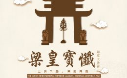 【2021 THE GREAT MERITSHARING Emperor Liangwu Dharma Assembly】